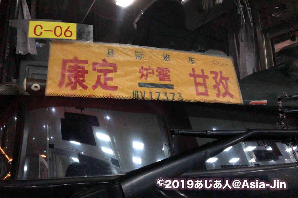 康定から甘孜まで長距離バスの旅