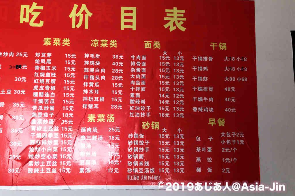 甘孜の麺食堂「重慶面館」