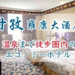 おすすめホテル甘孜雍康大酒店(Yongkang Hotel)