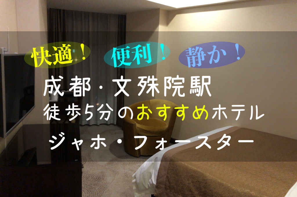 成都文殊院のホテル「ジャホフォースター」がおすすめ