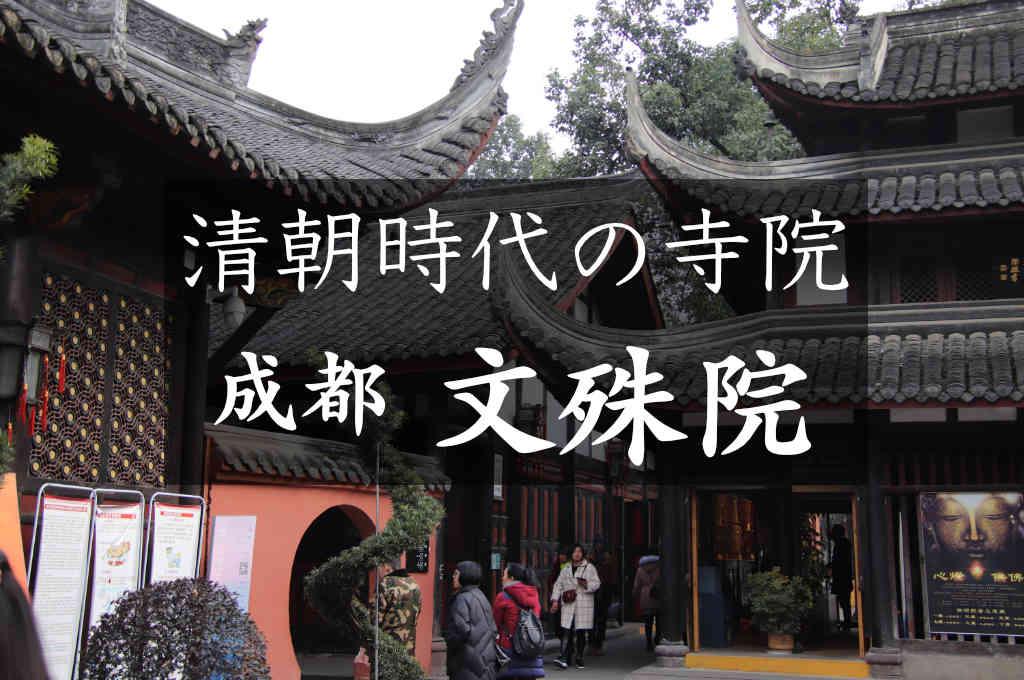 成都観光スポット文殊院に行こう