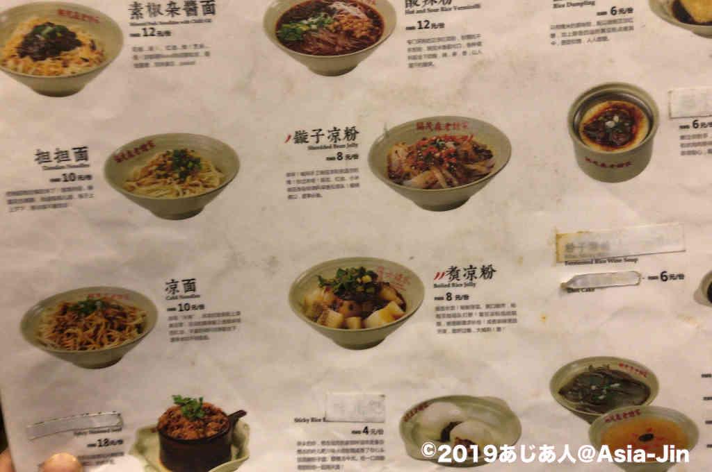 成都担々麺の名店「协茂森老钟家」
