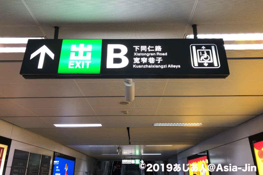「寛窄巷子」駅