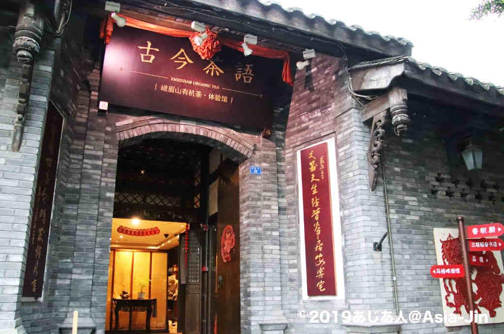 古き良き中国の風情を感じる寛窄巷子