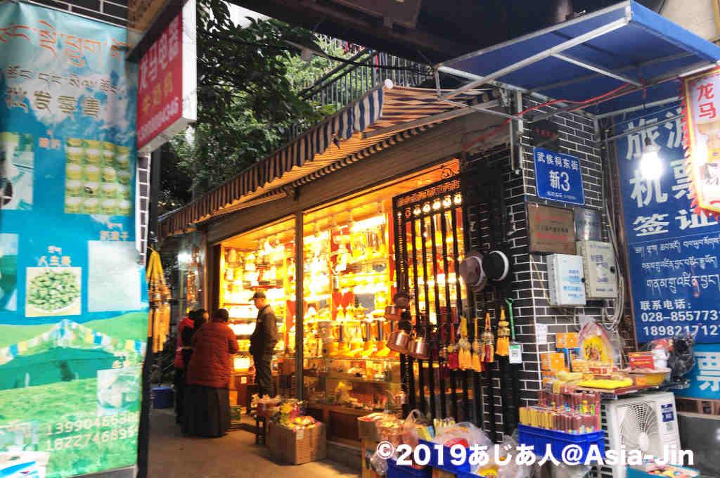 成都チベット人街