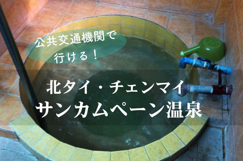 チェンマイ・サンカムペーン温泉