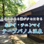 チェンマイ・テープパノム温泉