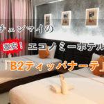チェンマイのホテル「B2ティッパナーテ」