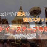 チェンマイ・ドイステープ寺院への行き方