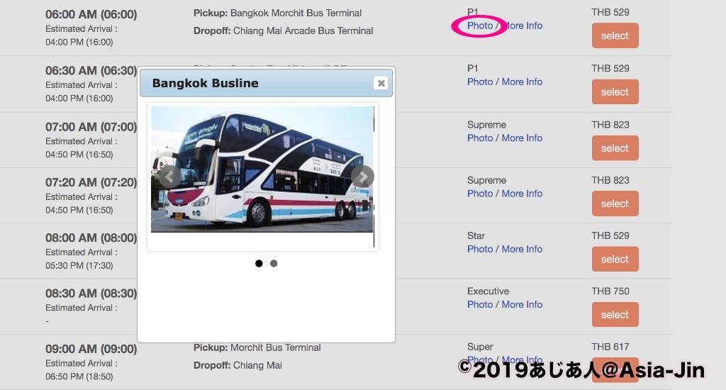 タイの長距離バスチケットをネット予約