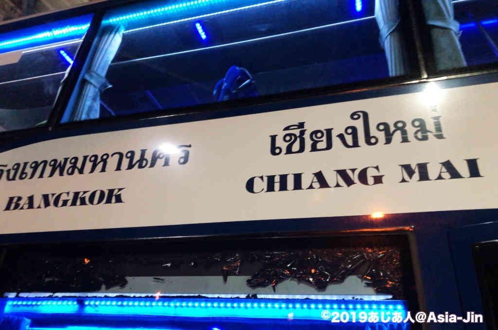 バンコク発チェンマイ行きのバス