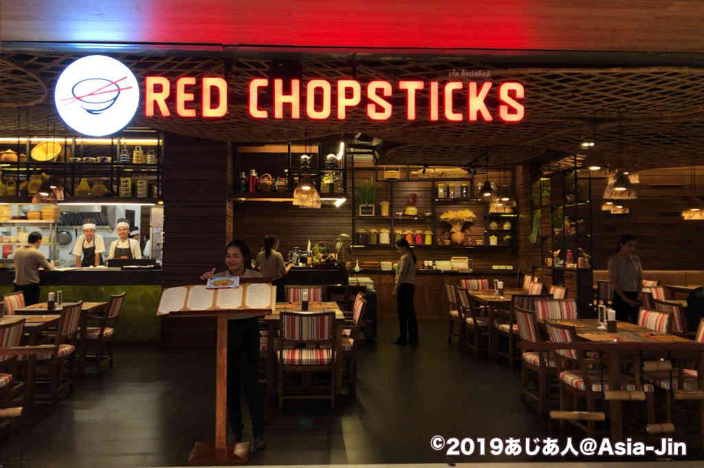 プーケット・パトンのred chopsticks