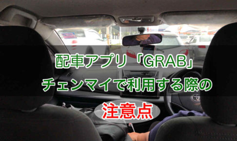 チェンマイでGRAB