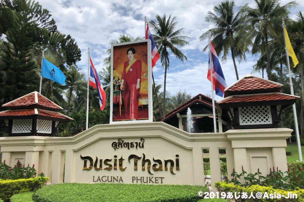 Dusit Thani ドゥシットタニーラグーナ・プーケット