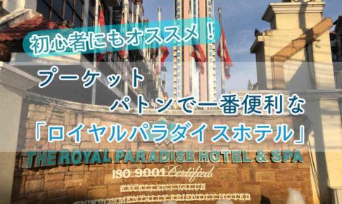パトンで一番便利なホテルならロイヤルパラダイス