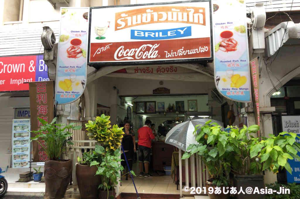 パトン・カオマンガイの老舗バイレイ