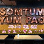 パトン「ソムタムヤムパオ」