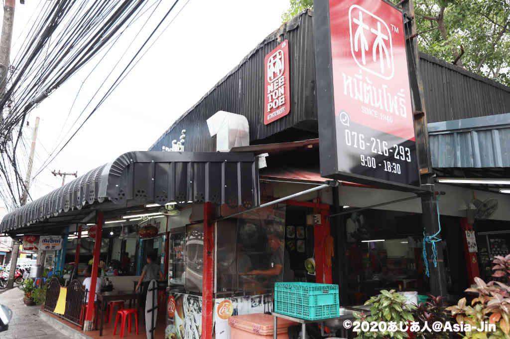 プーケットタウンにある福建麺の専門店「ミートンポー」