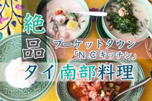 プーケットタウン のタイ南部料理店NCキッチン