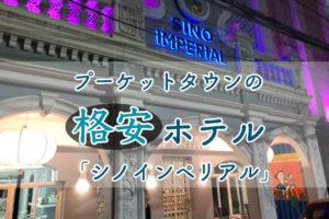 プーケットタウンの格安ホテル「シノインペリアル」