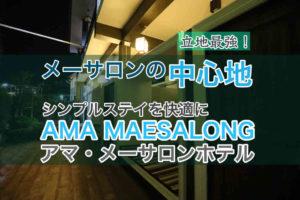メーサロンのAMAホテル
