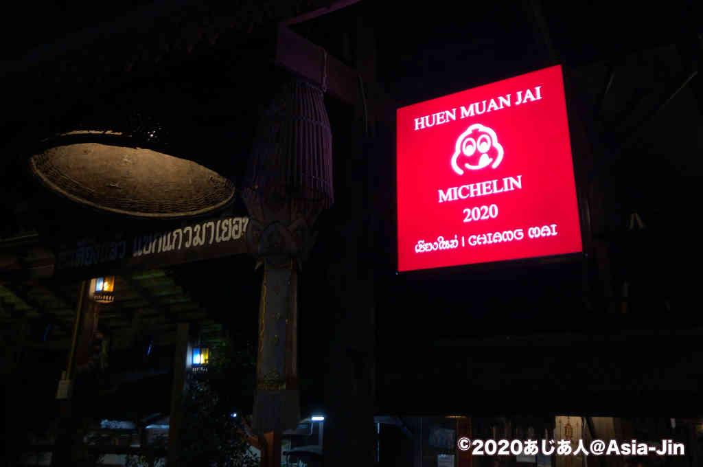 チェンマイ料理の名店フアンムアンジャイ