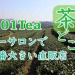 メーサロンの茶畑101tea