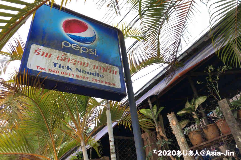 ルアンナムターで一番美味しいカオソイ食堂