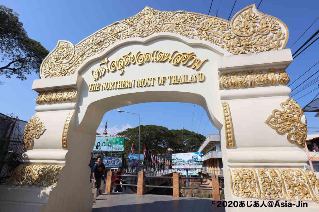 メーサイにあるタイ最北端の碑