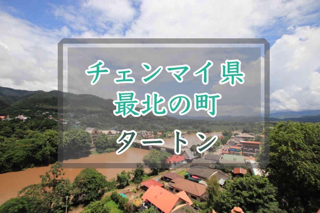 チェンマイ県タートン