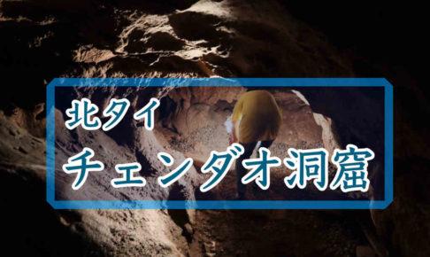 チェンダオ洞窟(チェンダオケイブ)