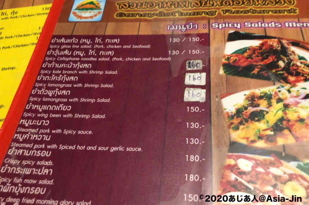 チェンダオのレストラン・サネードイルアン